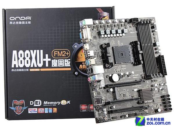 兼容新老APU 昂达A88XU+魔固版仅389元