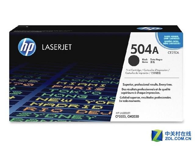 5000页实惠印 HP 504A(CE250A)套装促销