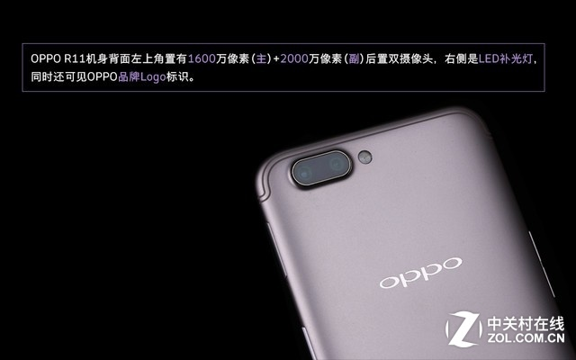 OPPO R11外观细节